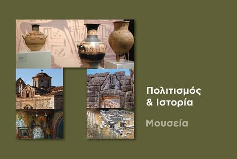 Αρχαιολογικό Μουσείο Πύλου: τεκμήρια αιώνων πολιτισμού